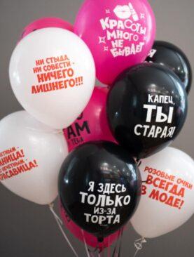 Воздушные шары с хештегами, в ассортименте.